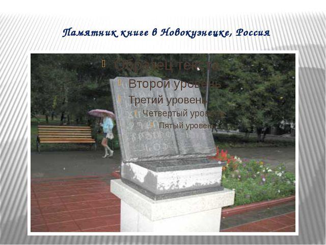 Памятник книге в Новокузнецке, Россия