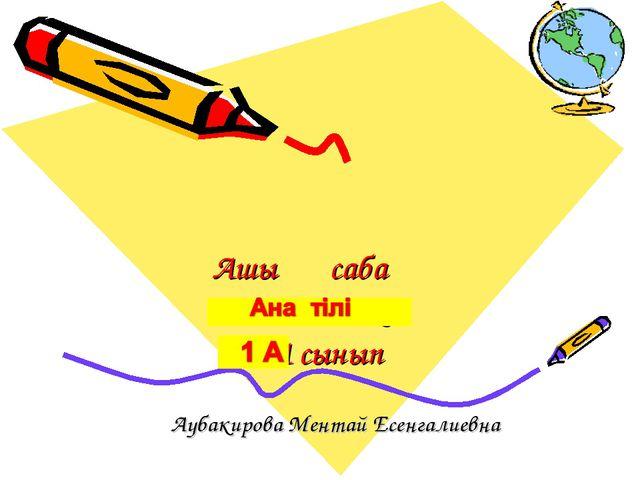 Ашық сабақ математика 4 А сынып Аубакирова Ментай Есенгалиевна