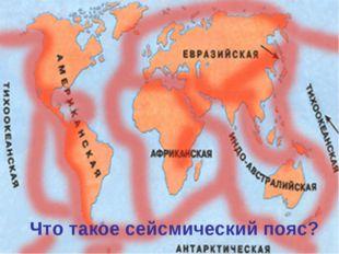 Что такое сейсмический пояс?