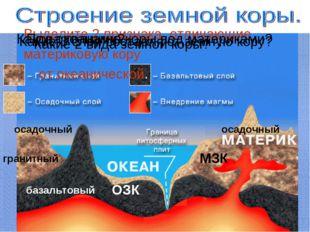 Выделите 2 признака, отличающие материковую кору от океанической. Какие 3 сл