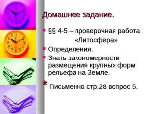 Домашнее задание. §§ 4-5 – проверочная работа «Литосфера» Определения. Знать