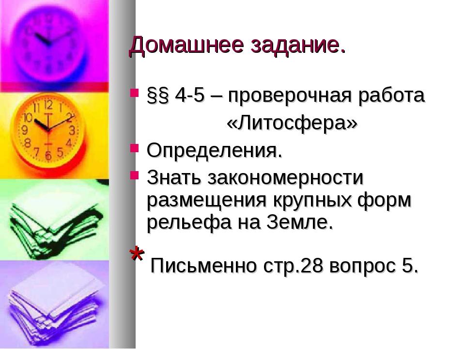 Домашнее задание. §§ 4-5 – проверочная работа «Литосфера» Определения. Знать...