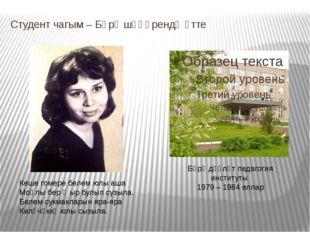 Студент чагым – Бөрө шәһәрендә үтте Бөрө дәүләт педагогия институты 1979 – 19