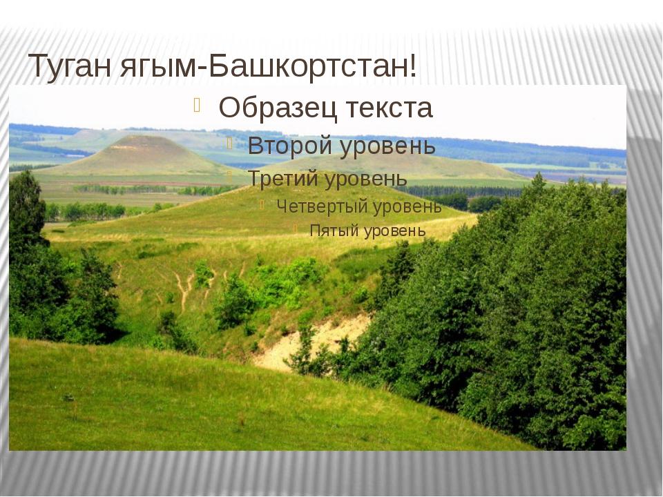 Туган ягым-Башкортстан!