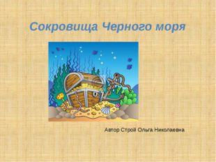 Сокровища Черного моря Автор Строй Ольга Николаевна