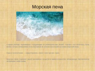 Морская пена Старые рыбаки черноморья, страдающие от ревматических болей, счи