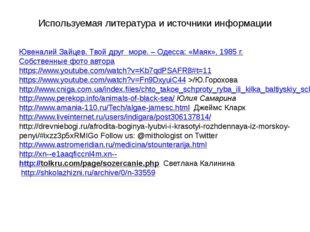 Используемая литература и источники информации Ювеналий Зайцев. Твой друг мор