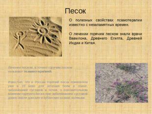 Песок Лечение песком, а точнее горячим песком называют псаммотерапией. Извест