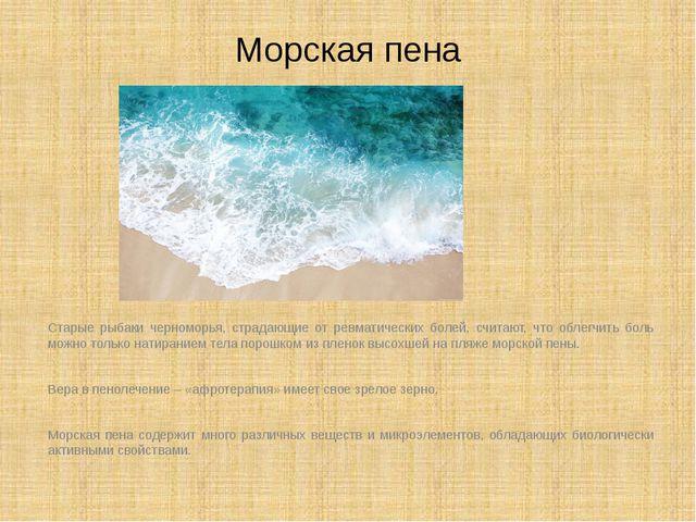 Морская пена Старые рыбаки черноморья, страдающие от ревматических болей, счи...