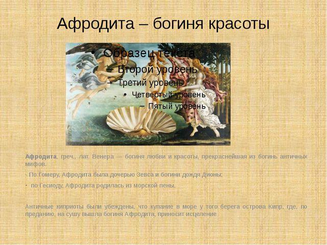Афродита – богиня красоты Афродита, греч., лат. Венера — богиня любви и красо...