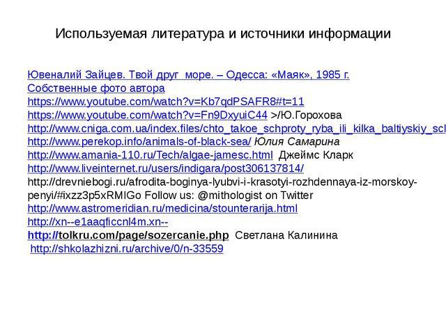 Используемая литература и источники информации Ювеналий Зайцев. Твой друг мор...