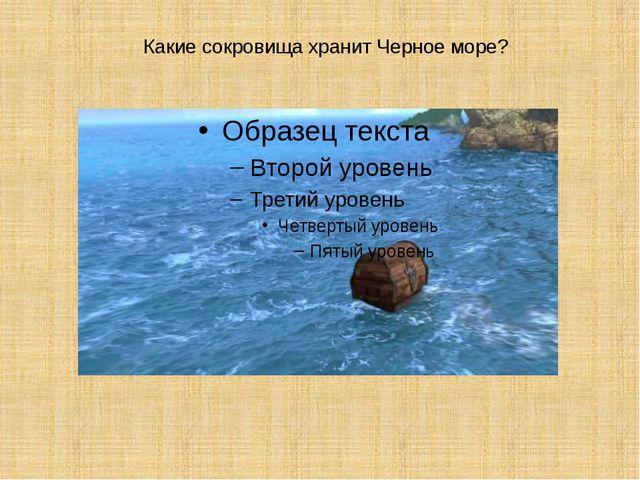 Какие сокровища хранит Черное море?