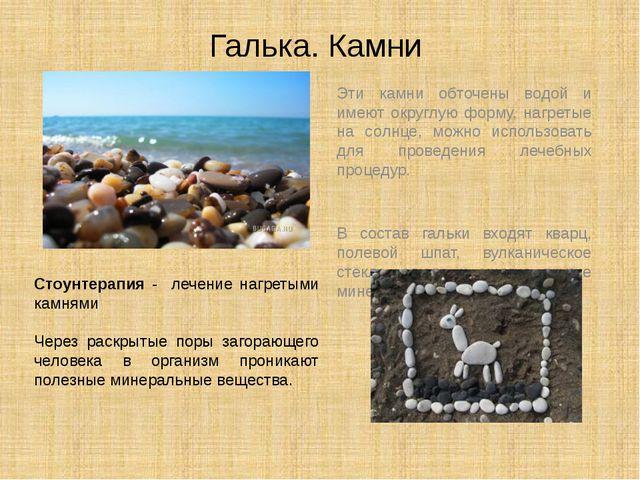 Галька. Камни Эти камни обточены водой и имеют округлую форму, нагретые на со...