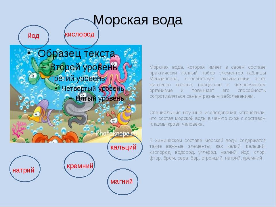 Морская вода Морская вода, которая имеет в своем составе практически полный н...