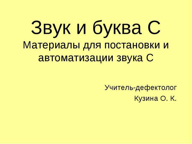 Звук и буква С Материалы для постановки и автоматизации звука С Учитель-дефек...