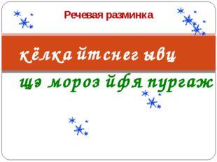 к Речевая разминка ёлка йт снег ывц щэ мороз йфя пурга ж