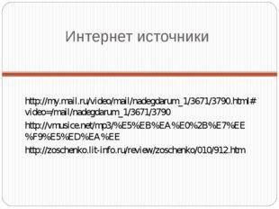 Интернет источники http://my.mail.ru/video/mail/nadegdarum_1/3671/3790.html#v