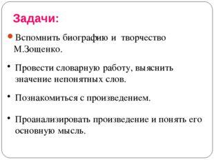 Задачи: Вспомнить биографию и творчество М.Зощенко. Провести словарную работу