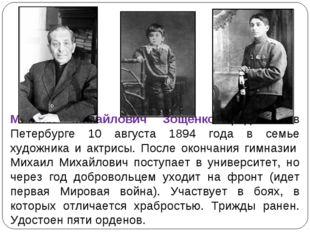Михаил Михайлович Зощенко родился в Петербурге 10 августа 1894 года в семье х