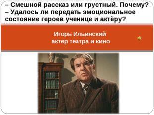 Игорь Ильинский актер театра и кино – Смешной рассказ или грустный. Почему? –