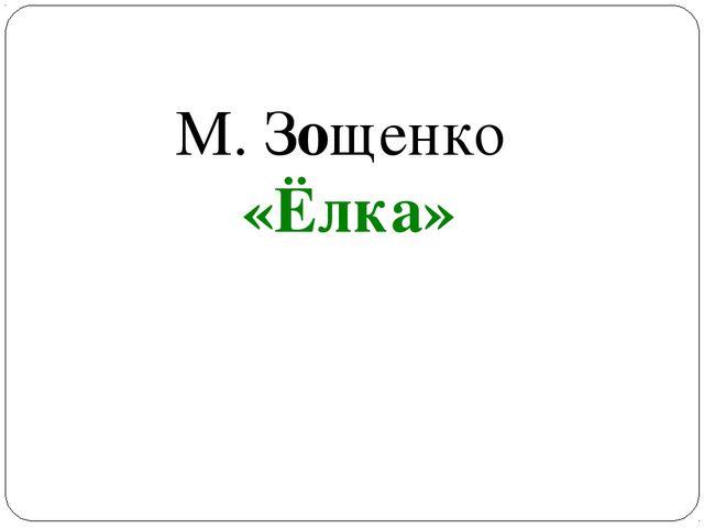М. Зощенко «Ёлка»