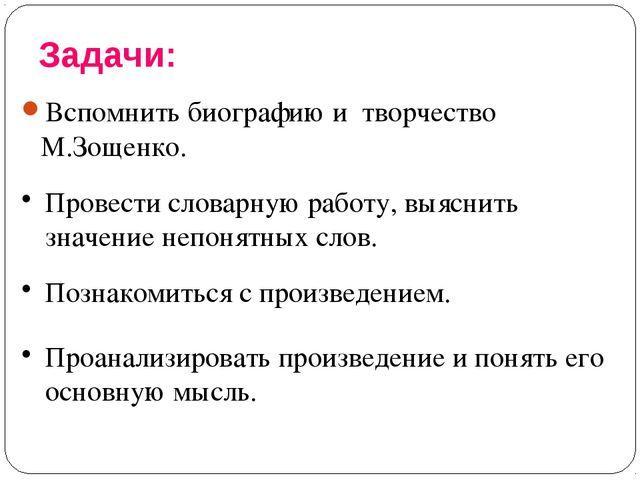 Задачи: Вспомнить биографию и творчество М.Зощенко. Провести словарную работу...