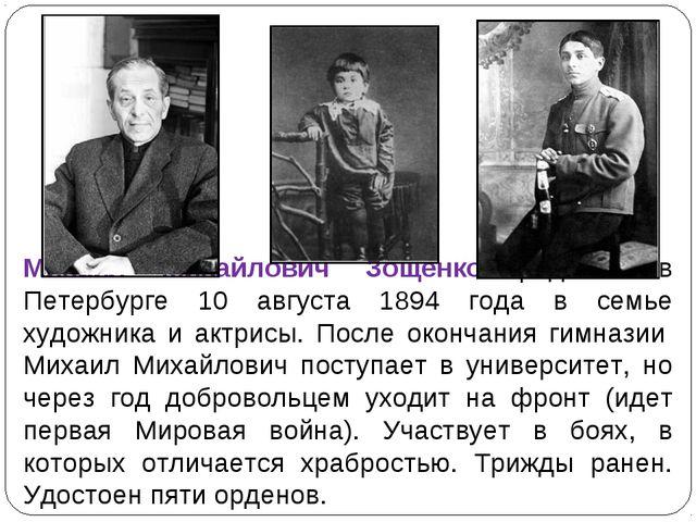 Михаил Михайлович Зощенко родился в Петербурге 10 августа 1894 года в семье х...