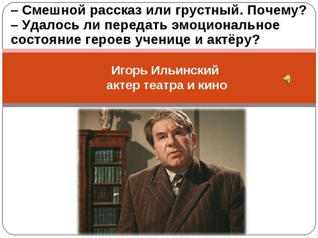 Игорь Ильинский актер театра и кино – Смешной рассказ или грустный. Почему? –...