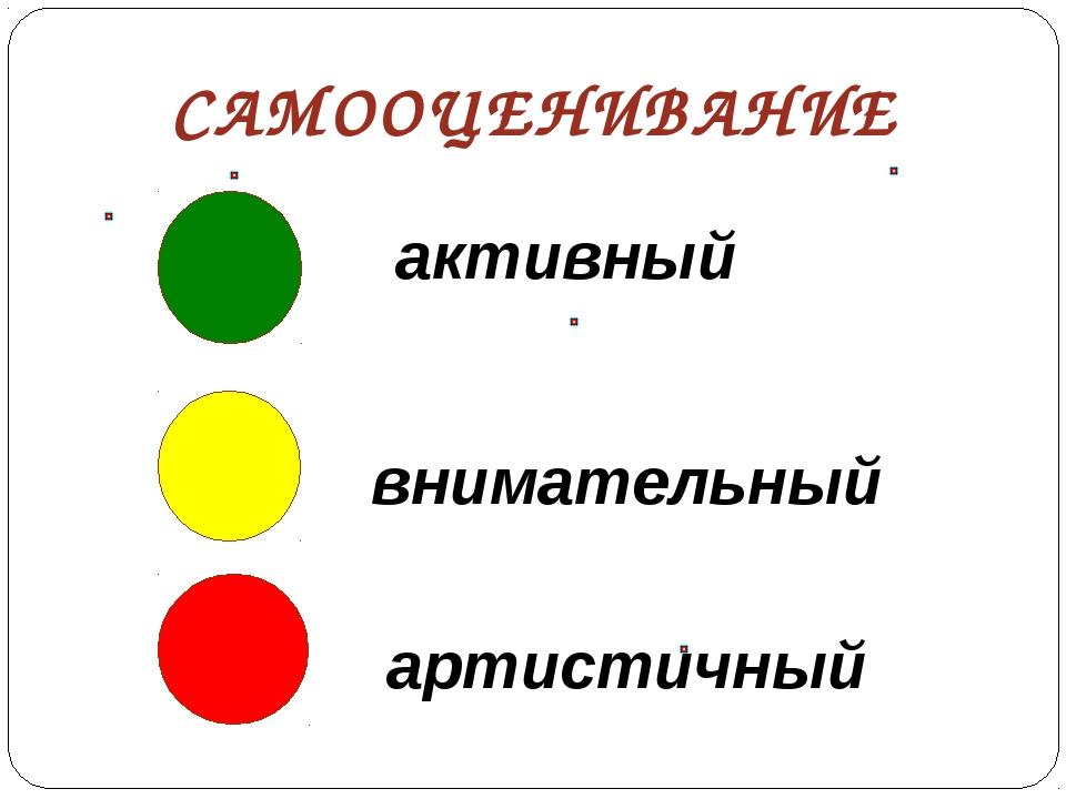 активный внимательный артистичный САМООЦЕНИВАНИЕ