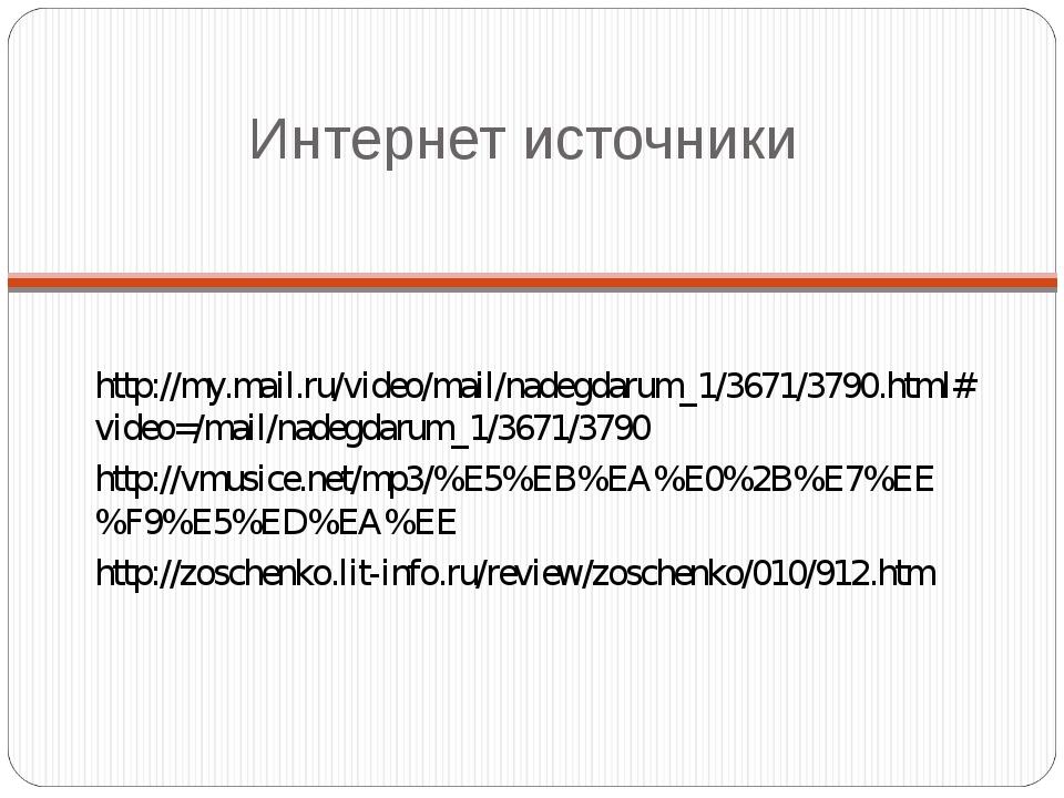 Интернет источники http://my.mail.ru/video/mail/nadegdarum_1/3671/3790.html#v...