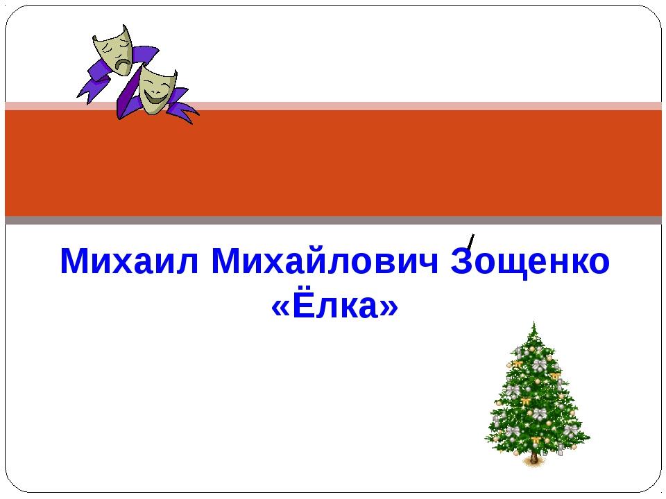 Михаил Михайлович Зощенко «Ёлка»