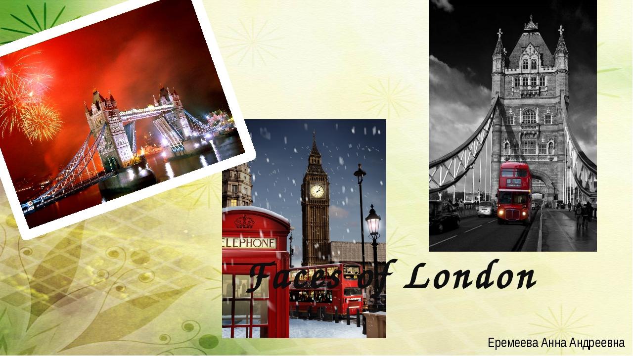 Faces of London Еремеева Анна Андреевна