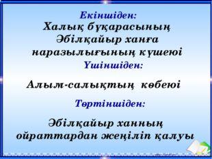 Екіншіден: Халық бұқарасының Әбілқайыр ханға наразылығының күшеюі Үшіншіден: