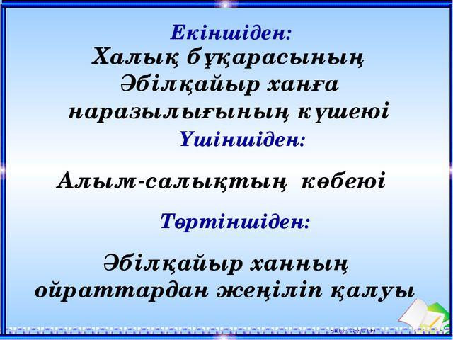 Екіншіден: Халық бұқарасының Әбілқайыр ханға наразылығының күшеюі Үшіншіден:...