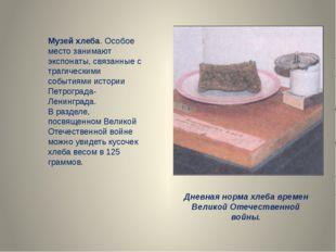 Музей хлеба. Особое место занимают экспонаты, связанные с трагическими событ