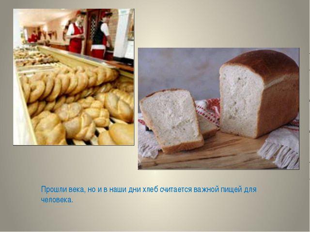 Прошли века, но и в наши дни хлеб считается важной пищей для человека.