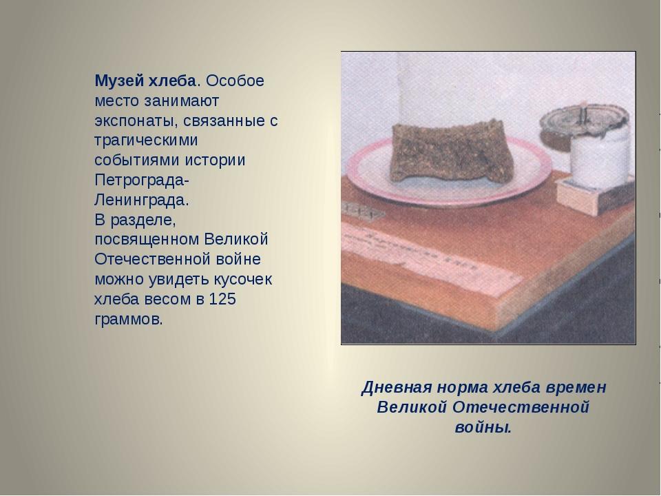 Музей хлеба. Особое место занимают экспонаты, связанные с трагическими событ...