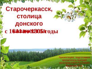 Старочеркасск, столица донского казачества Презентацию подготовила воспитател
