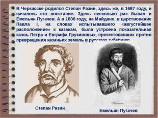 В Черкасске родился Степан Разин, здесь же, в 1667 году, и началось его восст