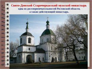 Свято-Донской Старочеркасскиймужской монастырь одна из достопримечательносте
