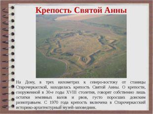 На Дону, в трех километрах к северо-востоку от станицы Старочеркасской, наход
