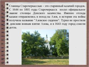 Станица Старочеркасская – это старинный казачий городок. С 1644 по 1805 годы