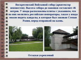 Воскресенский Войсковой собор (архитектор неизвестен). Высота собора до маков