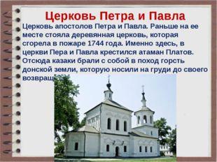 Церковь Петра и Павла Церковь апостолов Петра и Павла. Раньше на ее месте сто