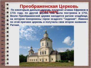 Преображенская Церковь (Ратная) По некоторым данным церковь построил атаман