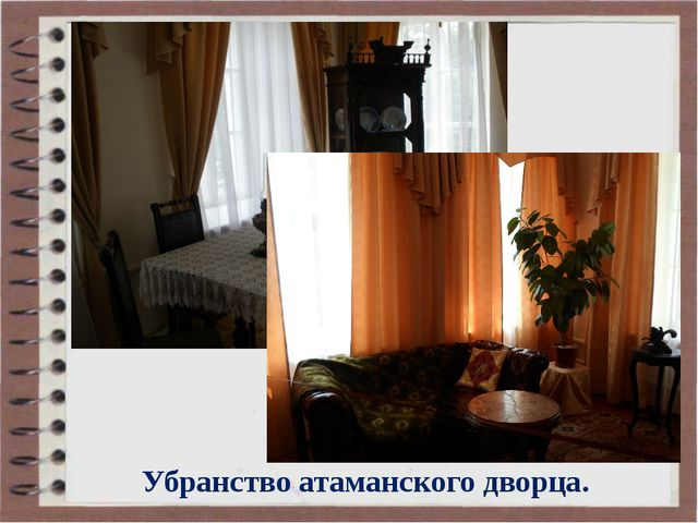 Убранство атаманского дворца.
