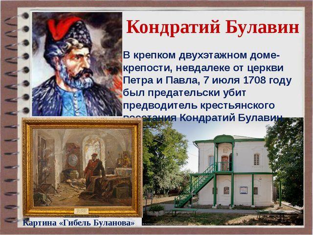 В крепком двухэтажном доме-крепости, невдалеке от церкви Петра и Павла, 7 июл...