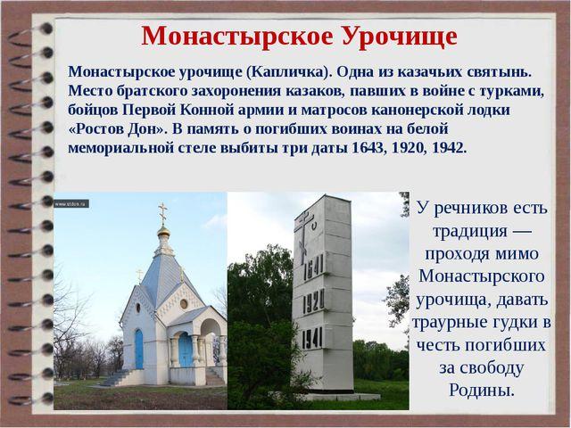 Монастырское Урочище У речников есть традиция — проходя мимо Монастырского ур...