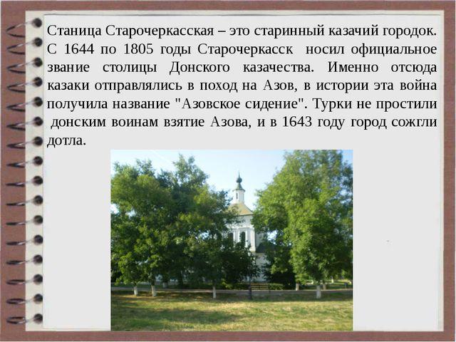 Станица Старочеркасская – это старинный казачий городок. С 1644 по 1805 годы...