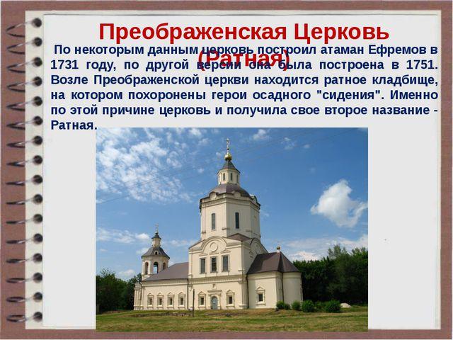 Преображенская Церковь (Ратная) По некоторым данным церковь построил атаман...